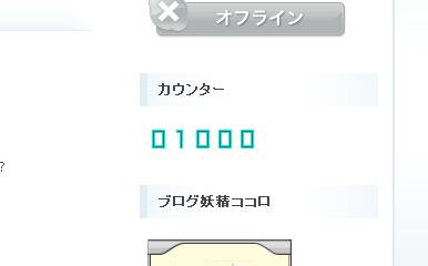 1000HIT!