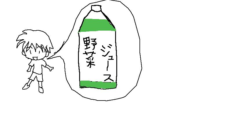 野菜ジュースっ!