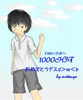 わめい1000HIT記念 by mαtsuyo様