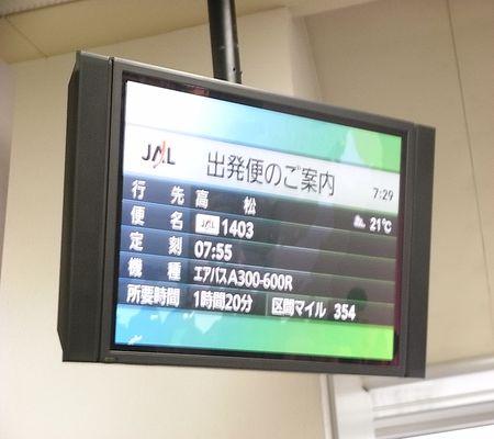 tr shikoku takamatsu dy1 26
