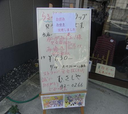 musashiya kagami miyuki 20080914