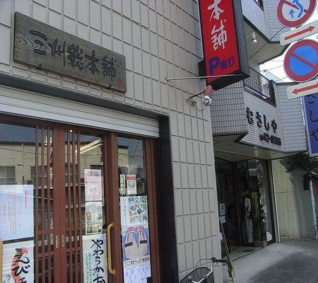 satte shotengai (01)