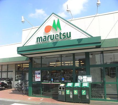 maruetsu satte super market shop 20080914 01