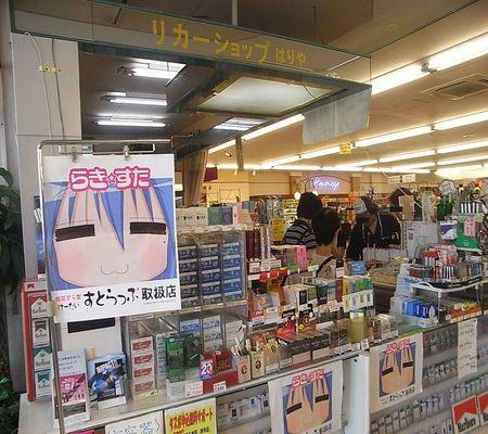 maruetsu satte super market shop 20080914 03 hariya maruetsu