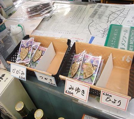 maruetsu satte super market shop 20080914 05 hariya maruetsu