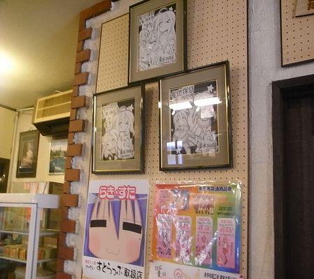 shiawase cafe ami satte shi shoukoukai 20080914 03