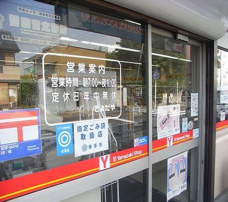 toyodaya yamazaki shop 02