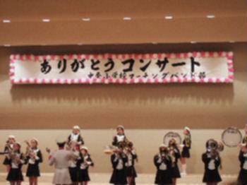 ありがとうコンサート