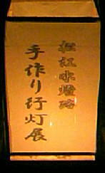 松江城灯籠祭