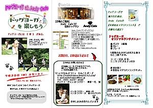 店頭用チラシ(7・8月)表