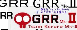ギロロMk2_制作過程 フォント選出