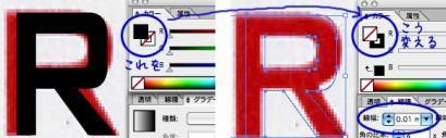 ギロロMk2_制作過程 塗りと線
