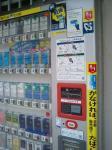 taspoを使わないとタバコが買えない自販機