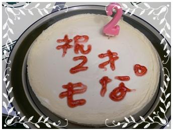 もな2歳ケーキ②