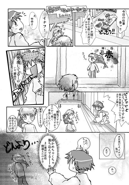 異文化コミュニケーション02