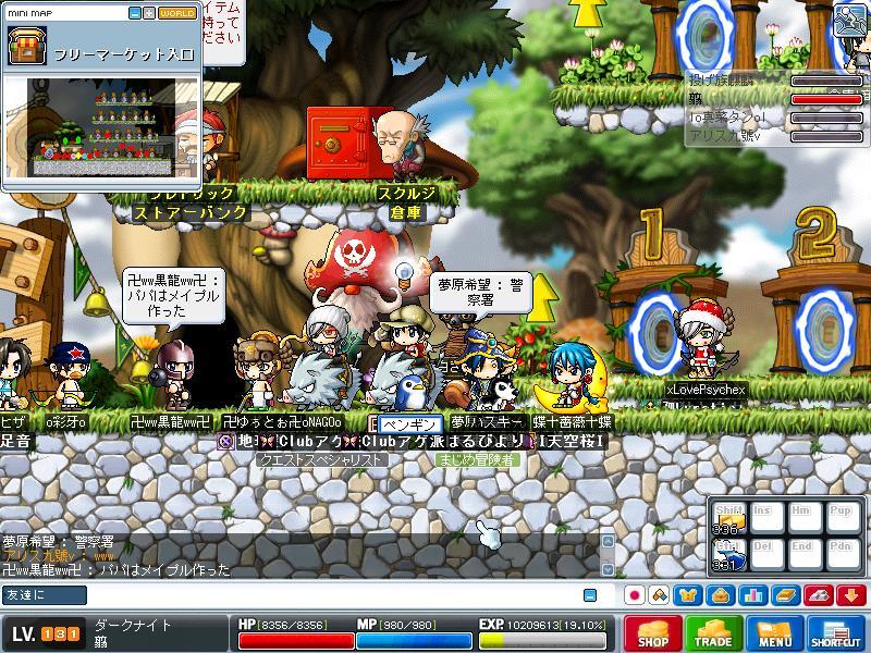 Maple0007_20090524042312.jpg