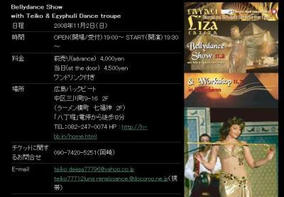 081102 ベリーダンスショー
