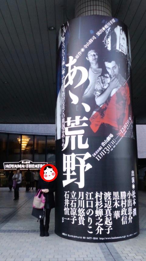 青山劇場前にて