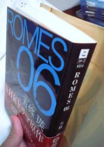 ROMES 001