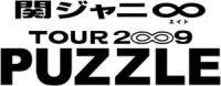 kanjani8tour2009_puzzle_logo.jpg