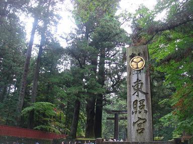 081025_nikkou_01.jpg