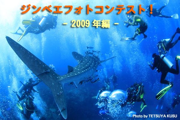フォとコン2009