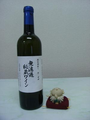無濾過ワイン