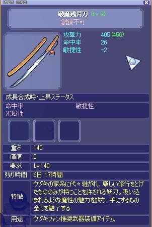 破魔残月刀