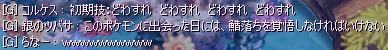 らみゅみゅ誕生秘話4