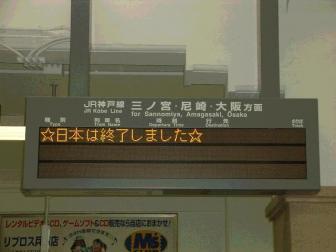 ☆日本は終了しました☆