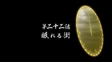 [www.eien-acg.com]レンタルマギカ/第22話「眠れる街」(D-TVS DivX6.6 704x396 120fps[OPED60]).avi_000145637