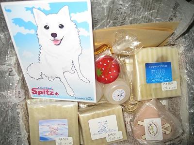 北海道からのプレゼント