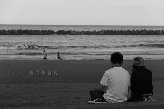 浜辺のふたり