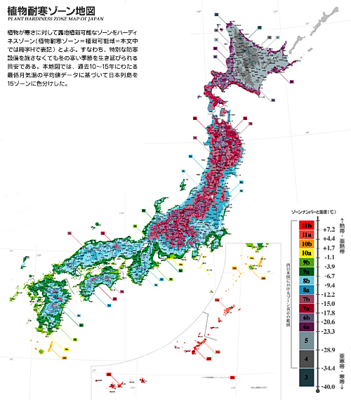HardinessZone-japan.jpg