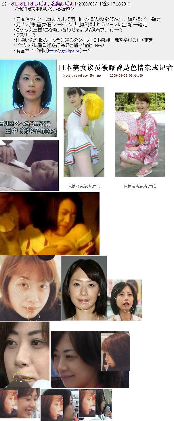 0911tanakamieko1.jpg