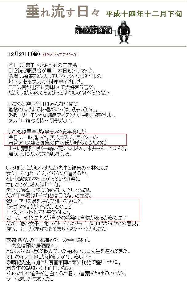 1227TANAKASHIBUYA1.jpg
