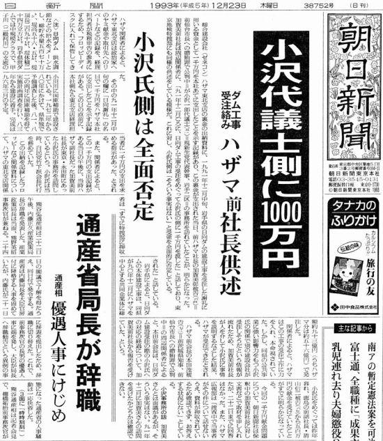1993ozawakane1.jpg