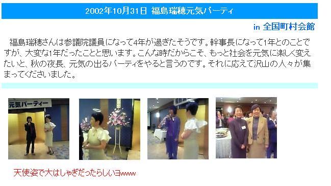2002fukushimatenshi.jpg