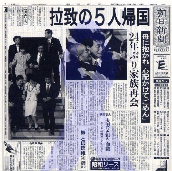 2002rachihigaishakikoku.jpg