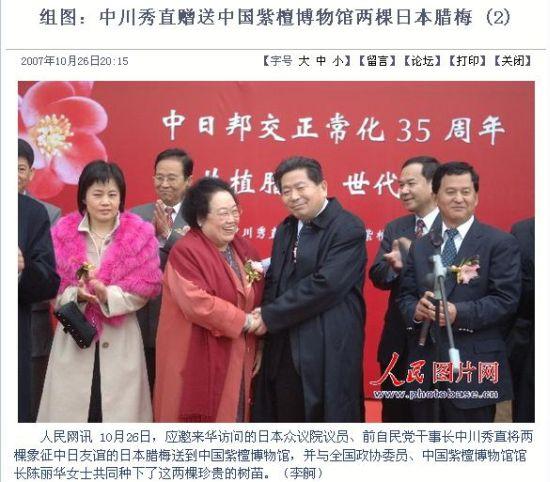 20071026nakagawachonguo2.jpg