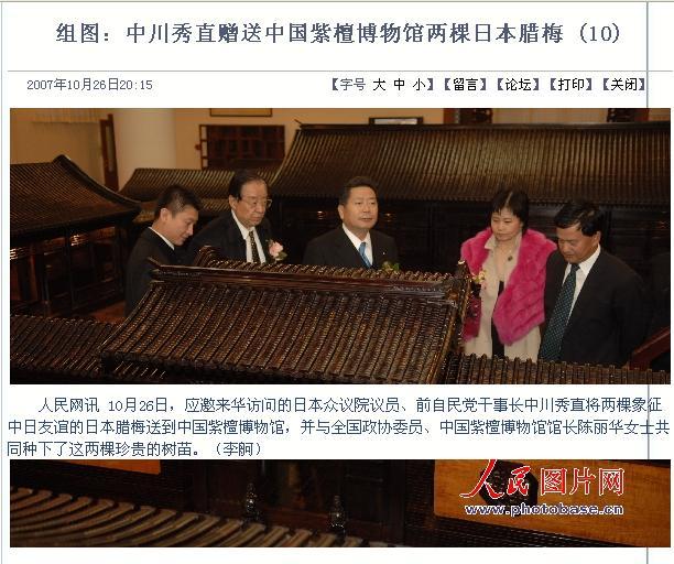 20071026nakagawachonguo8.jpg
