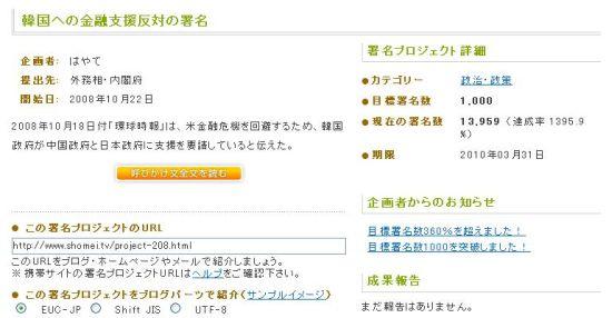 2008kankokushienkyohi1.jpg