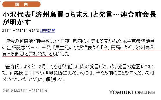 20090311ozawakame.jpg