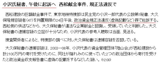 20090324ozawa1.jpg