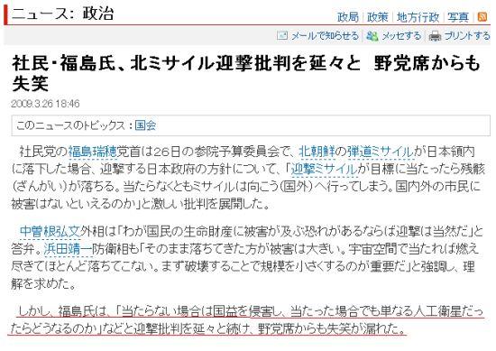 20090326fukushimachon.jpg