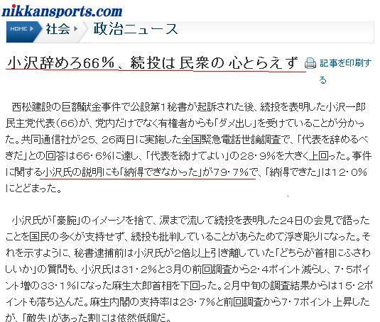 20090327ozawa66.jpg