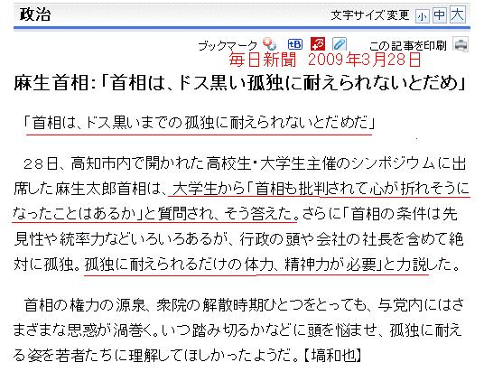 20090328aso1.jpg