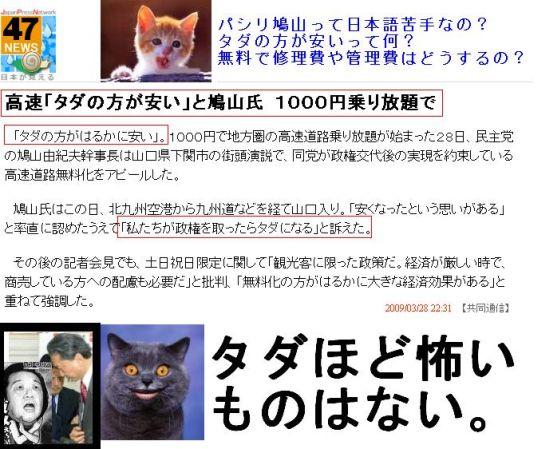 20090338ahohato1.jpg