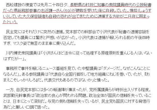 200903ozawajisatuknousei2.jpg