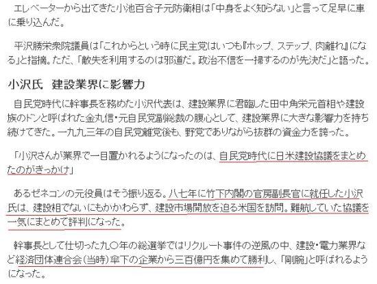 200903ozawajisatuknousei3.jpg